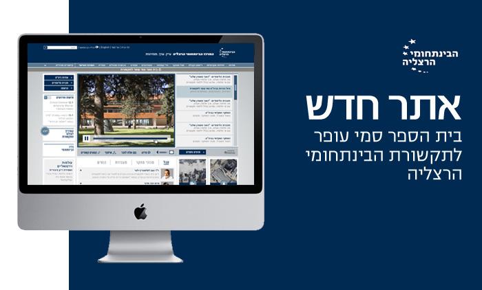 """בית הספר לתקשורת ע""""ש סמי עופר - הבינתחומי הרצליה"""