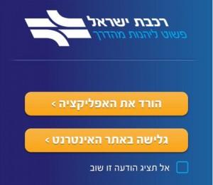 בחירת אתר - רכבת ישראל