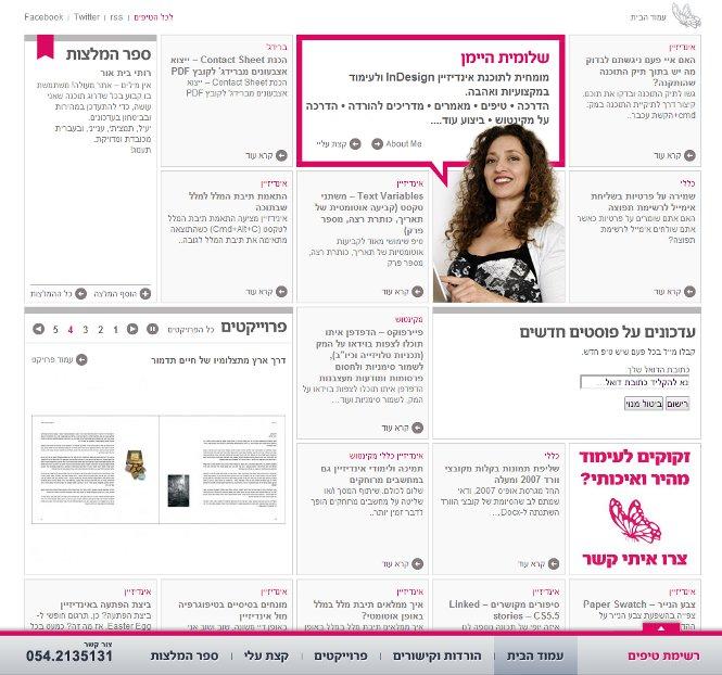 שלומית היימן - אתר WordPress מעוצב אישית